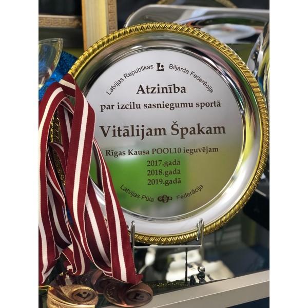 Individuāla balva Par Izcilu Sasniegumu Sportā